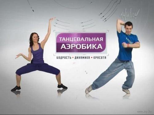Танцевальная аэробика для похудения дома видео для начинающих