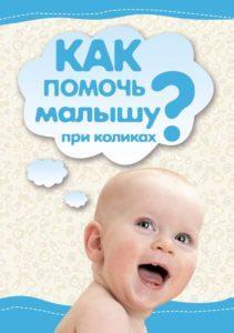 Чем лечить колики у новорожденного
