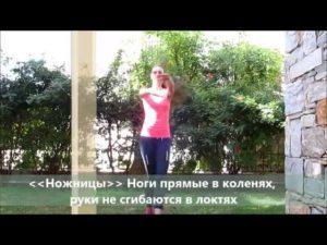 Скачать гимнастику для похудения в домашних условиях